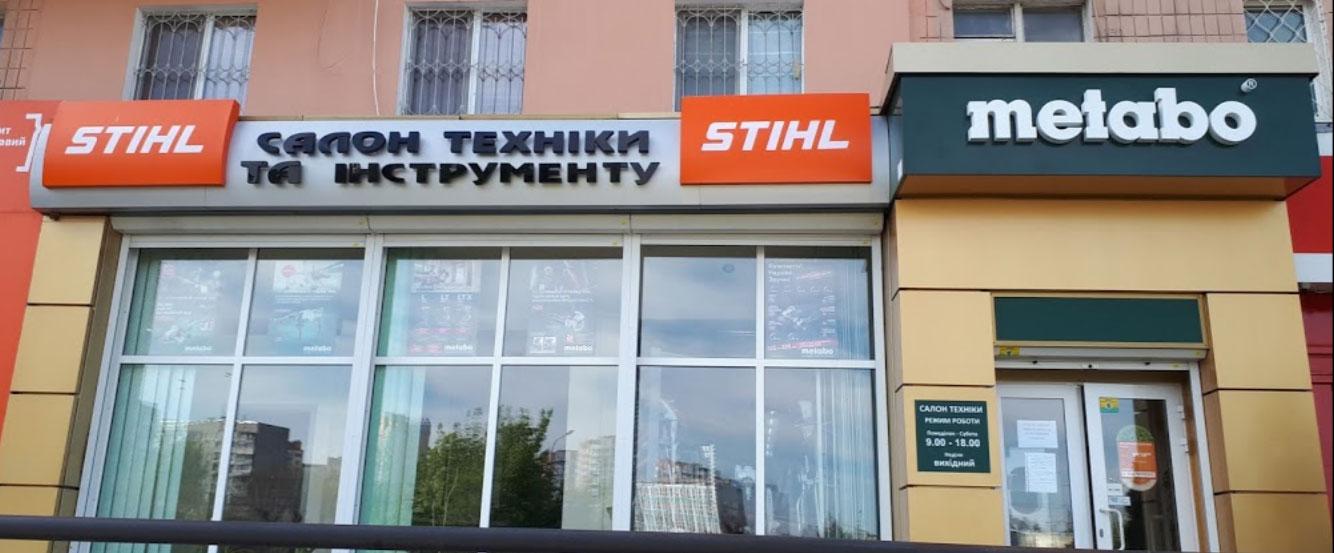Салон техники и инструмента КХК - Харьков, пр.Гагарина 38