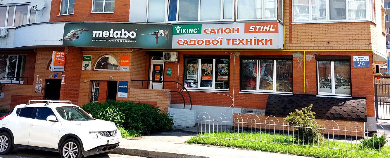 Магазин компании КХК - Харьков, ул. Сухумская 24